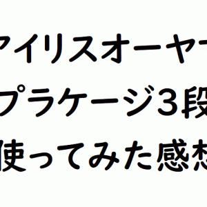 【口コミ】アイリスオーヤマのプラケージ813(3段タイプ)を使ってみた感想