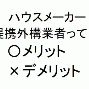 【新築外構】ハウスメーカー提携外構業者って?メリットデメリット