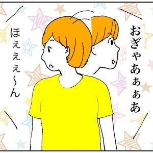 【育児漫画】オンリーワン