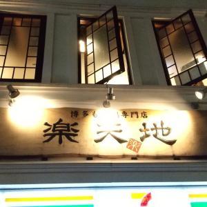 『楽天地 今泉本店』福岡でもつ鍋食べるなら食べログランキング1位の楽天地で決まり!