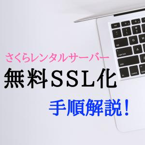 【画像で解説】さくらレンタルーサーバーの無料SSL化の手順