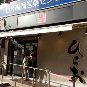 『天麩羅処 ひらお』ランチにぴったり!福岡で天ぷらと言えばひらお