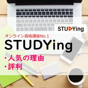 スマホで勉強!オンライン資格講座人気No.1『STUDYing』が評判上々の理由