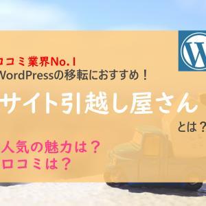 安心・確実!WordPress移転は『サイト引越し屋さん』その評判は?