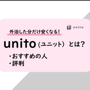 【都内勤務の方に朗報】外泊した分だけ安くなる!『UNITO』とは?話題のサブスクの内容と評判