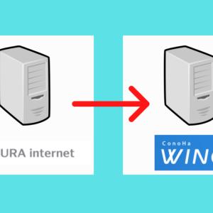 【さくら→コノハ】ConoHa WINGのWordPress移行代行のやり方を画像付きで解説!