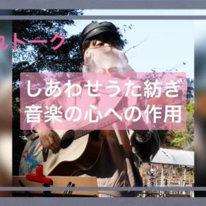 【癒されトーク動画】しあわせうた紡ぎ・音楽の心への作用