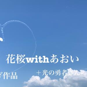 【YouTube】空へ・花桜withあおい・しあわせうた紡ぎ作品・その2公開