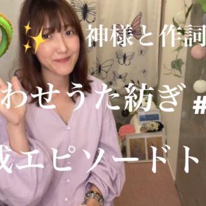 【エピソードトーク】しあわせうた紡ぎ#6 「空へ」花桜withあおい
