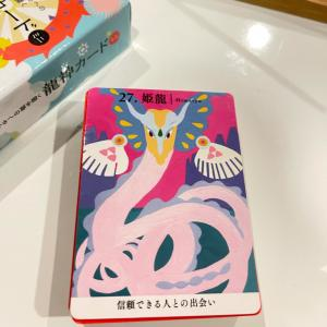 おはようございます今日のOracle reading姫龍-信頼できる人との出会い...