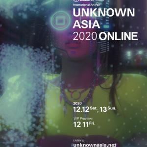 【オンライン開催】Unknown Asia 2020に参加します! 2020/12/11-12/13