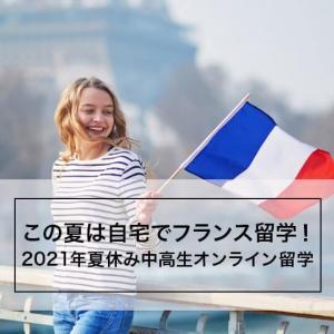 2021年夏休み中高生フランス語オンライン留学