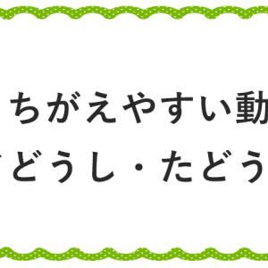 まちがえやすい動詞(じどうし・たどうし)