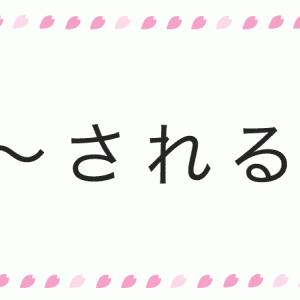 ~される(そんけい)