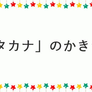 「カタカナ」のかきかた【どうが】