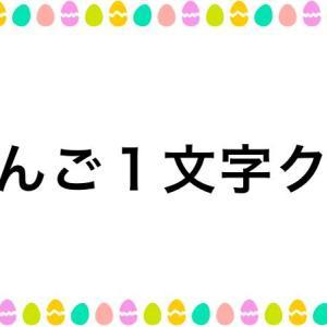 にほんご1文字(もじ)クイズ