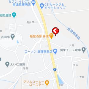 宮城県で旨いラーメン屋発見。その名は「喜凜」