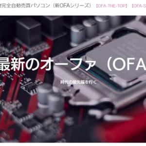2.新OFAシリーズの売買ロジック
