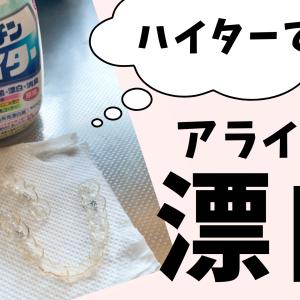 【実験】着色したアライナーを漂白してみた!【キッチン泡ハイター】