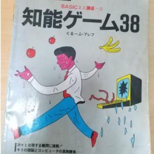 テキストファイルで入力 MSXPOCKETBANK 知能ゲーム38 マッチ棒をプレイ