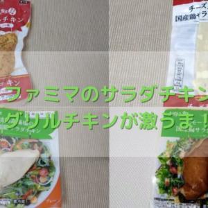 「ファミマのサラダチキン4種類を比較!」1番おすすめはうまさ抜群のグリルチキン