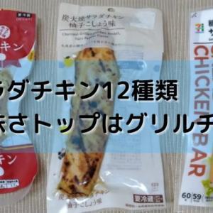 「コンビニ3社のサラダチキン12種類を比較!」美味しさならファミマで決まり