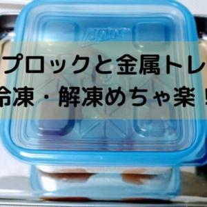 「レンジと金属トレーで誰でも出来る!」サラダチキンの冷凍と解凍のポイント5つ
