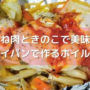 「鶏肉ときのこでヘルシー!」ホイル焼きの包み方とフライパンで作る5つのポイント