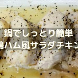 「低温調理で鶏ハムのように美味い!」鍋でサラダチキンを作る5つのコツ