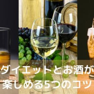 「お酒飲み過ぎは体内がブラック企業!」ダイエットとアルコールを楽しむ5つのコツ