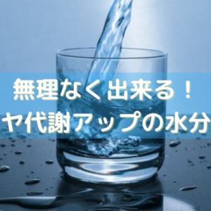 「コップ4杯スタート!」水2リットル飲む効果やダイエットのコツをインストラクターが解説