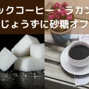 「犯人は砂糖!」コーヒーで太るワケ3つと痩せるコツをインストラクターが伝授