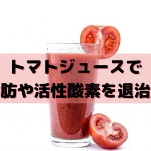 「毎日1杯でOK」インストラクター直伝!トマトジュースでダイエットするポイント5つ