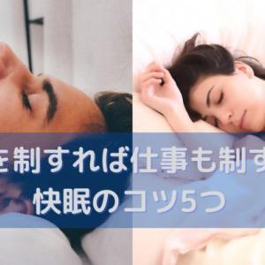 「デブ率73%アップ!」寝るのがもったいないと太る理由や快眠のポイント5つ