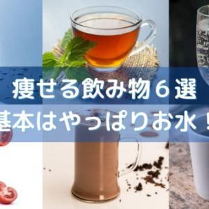 【とっておき!】痩せる飲み物6選と水分補給をインストラクターが教えます
