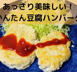 【パン粉なしでOK】混ぜて焼くだけ!さっぱり絹豆腐ハンバーグ