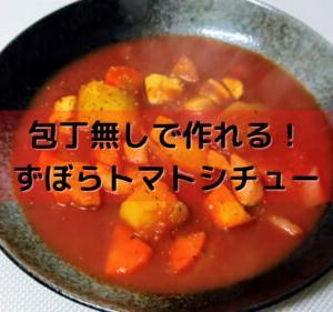 【ずぼら主婦必見!】包丁なしで作るトマトシチューのポイント4つ