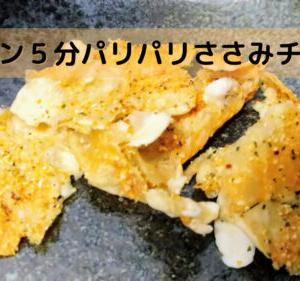 【レンジで5分!】油なしで作るダイエットささみチップス