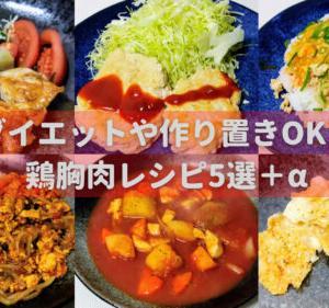 【門外不出】鶏胸肉ダイエットレシピ5選+αをインストラクターが伝授!