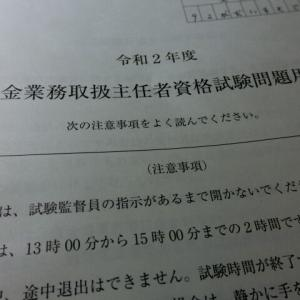 試験受けてきました。