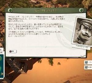 やっとクリア!(Tropico5)