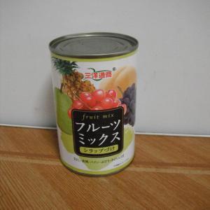 4号缶の缶詰が安かった。フルーツミックスは68円(税抜き)
