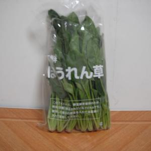 ほうれん草は38円(税抜き)で買いました。
