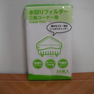 100円ショップは高いので68円(税抜き)の水切りフィルターが安い!