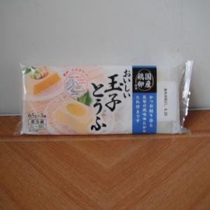 3つ入りで81円(税抜き75円)の玉子豆腐は安さより好みの味だ。