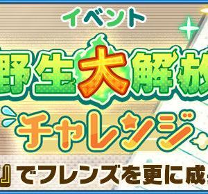 【けもフレ3】11月1日 0:00から「野生大解放チャレンジ<タイリクオオカミ編>」開催!