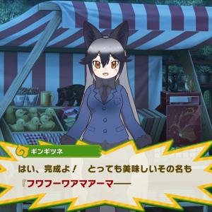 【アテンション】ギンギツネのネーミングセンスは相変わらずなのだ【2話】