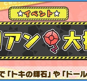 【けもフレ3】6月26日から「セルリアン大掃除」開催!