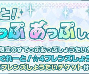 【けもフレ3】最大150連分無料の「ぐれーと!すてっぷあっぷしょうたい」開催中!