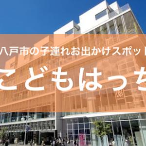 【青森県八戸市】こどもはっちはどんなところ!?【お出かけ情報】